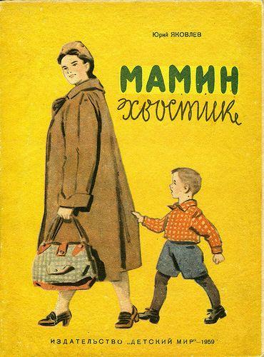 kid_book_museum: Ю. Яковлев. Мамин хвостик (Художник В.Кульков)