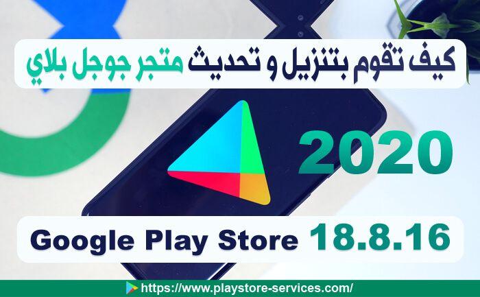 تنزيل متجر جوجل بلاي 2020 تحديث بلاي ستور Google Play Store 18 8 16 Google Play Store Google Play Google