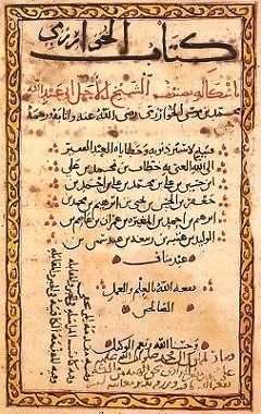 4vium: La medida exacta. Al-Juarismi.