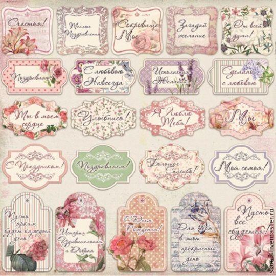 Купить Бумага для скрапбукинга Романс Пожелания - бумага, бумага для скрапбукинга, бумага для открыток, бумага для альбомов