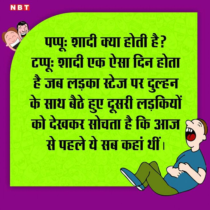 Fun Time Quotes In Hindi: 25+ Best Ideas About Hindi Jokes On Pinterest