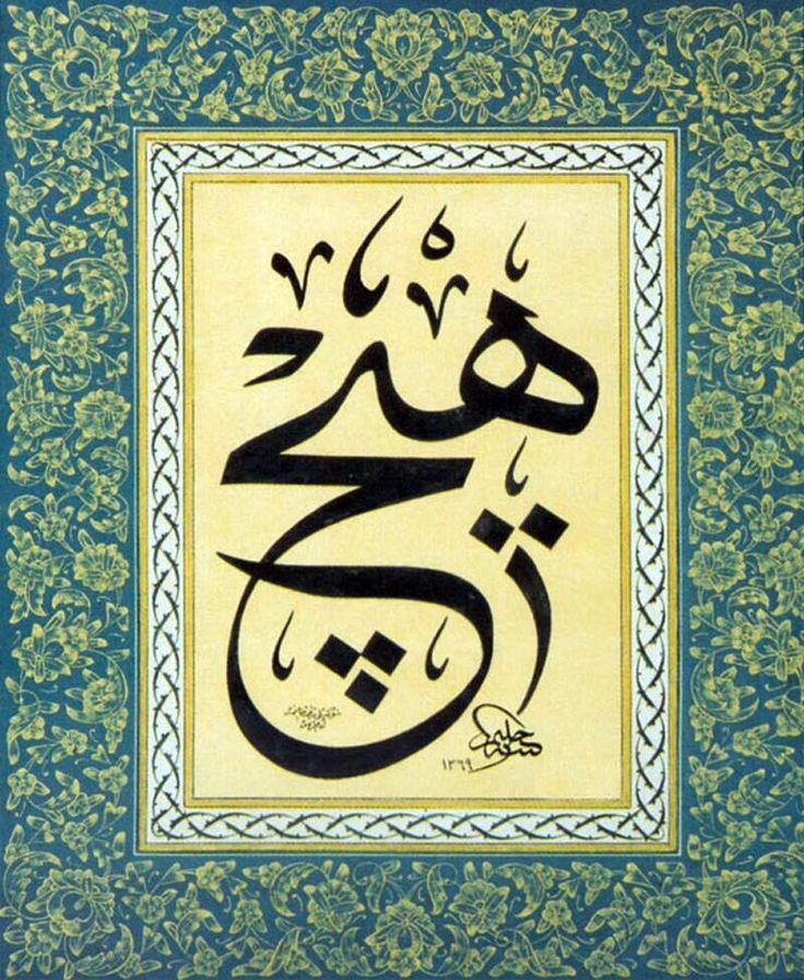 "Halîm (Özyazıcı) Efendi'ye ait Celî Sülüs hattıyla ""Hiç"""