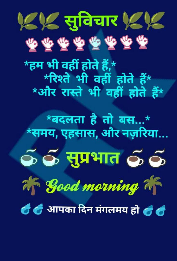 Good morning quotes image by daljeetkaurjabbal on Hindi ...