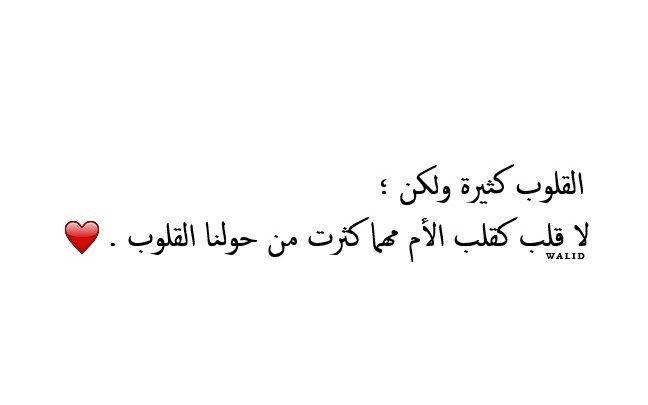 كلمات عن الام قصيرة أروع 30 عبارة وخاطرة ورسالة عن فضل الأم Arabic Calligraphy Calligraphy