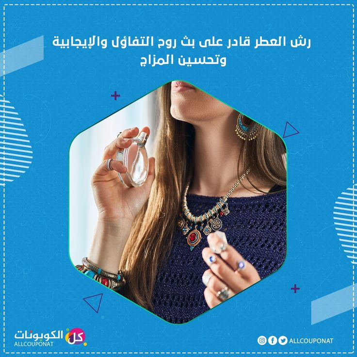 رش العطر قادر على بث روح التفاؤل والإيجابية وتحسين المزاج Jala Beauty Bags
