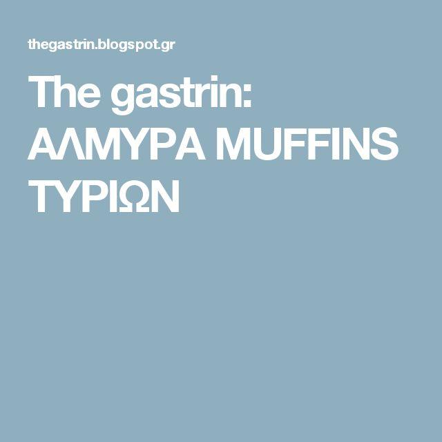 The gastrin: ΑΛΜΥΡΑ MUFFINS ΤΥΡΙΩΝ