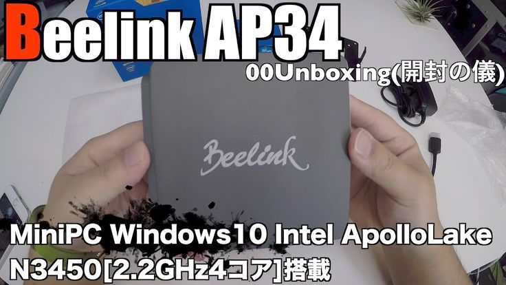 Beelink AP34 MiniPC Windows10 Intel ApolloLake N3450 00Unboxing(開封の儀)