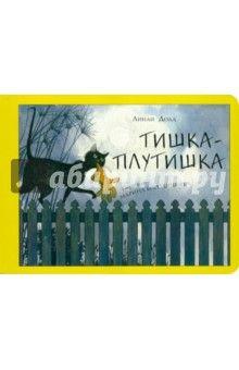 Линли Додд - Тишка-плутишка обложка книги