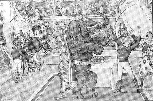 Πολιτικές-ιστορικές γελοιογραφίες