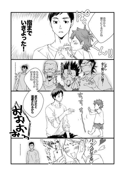 「【HQ!!】ちびひな!04」/「ヒロイ」の漫画 [pixiv]