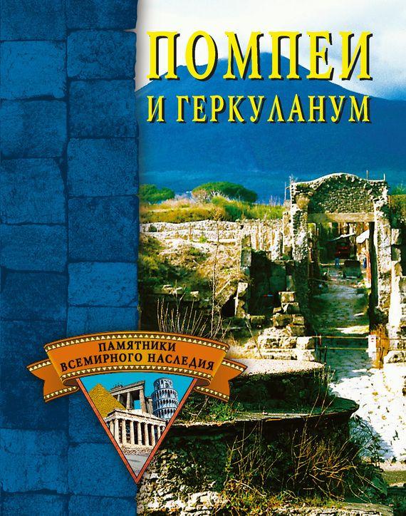 Помпеи и Геркуланум #чтение, #детскиекниги, #любовныйроман, #юмор, #компьютеры, #приключения, #путешествия