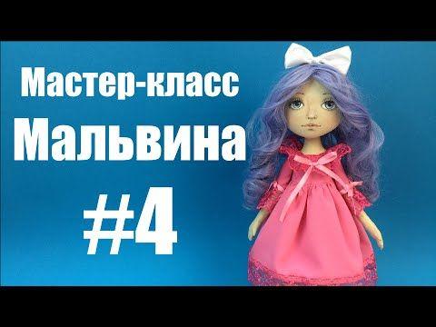 Мастер-класс кукла Мальвина. Часть 4.