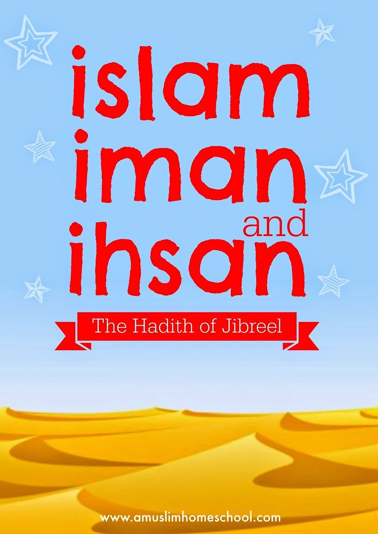 The Hadith of Jibreel - What is Islam, Iman and Ihsan kids e-book
