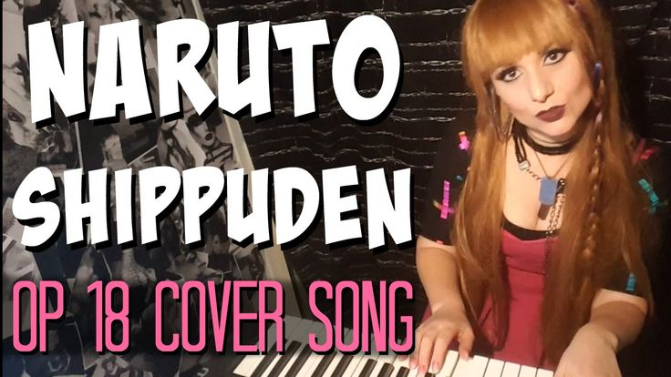 Naruto Shippuden Op 18 Anime Cover Song ナルト疾風伝 OP 18のライン (カラオケ)