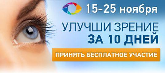 Хотите восстановить зрение без очков и операций? Примите участие в бесплатном 10 дневном онлайн-марафоне! Мастер-классы, упражнения для коррекции зрения, рекомендации от специалистов по альтернативной медицине. НЕ ПРОПУСТИТЕ!  http://lnk.al/35iU