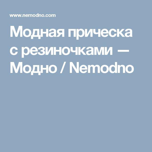 Модная прическа с резиночками — Модно / Nemodno