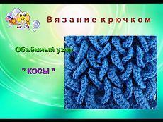 Интересный объёмный узор крючком / Вязание крючком / Вязание крючком для начинающих