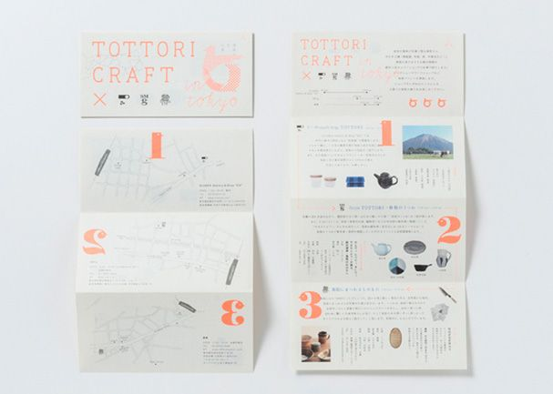 """TOTTORI CRAFT"""