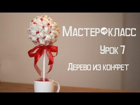 """Мастер-класс """"Букет из конфет"""" / Дерево из конфет Урок 7 - YouTube"""