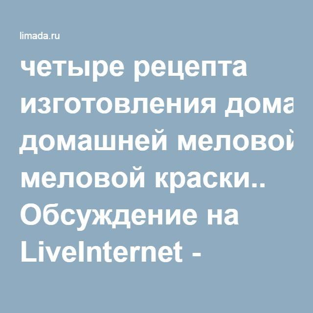 четыре рецепта изготовления домашней меловой краски.. Обсуждение на LiveInternet - Российский Сервис Онлайн-Дневников