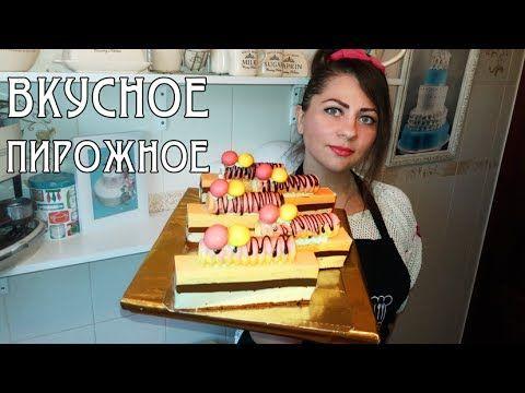 Супер рецепт очень вкусного и красивого пирожного. Евро-пирожное  / Tasty and beautiful cake. Recipe - YouTube