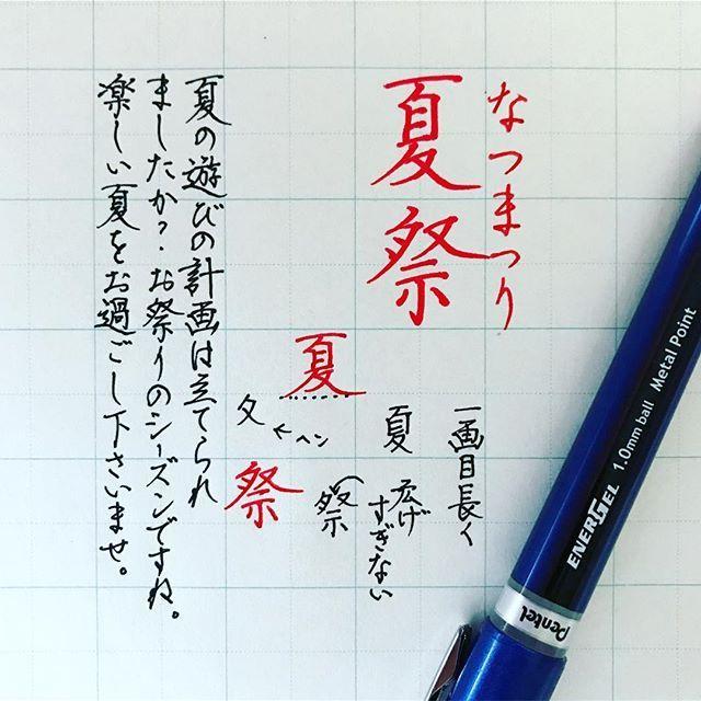 美しい字でフォロワー3萬人♡カタダマチコさんのインスタで美文字を學ぼう! | 美文字, ペン字, ペン習字
