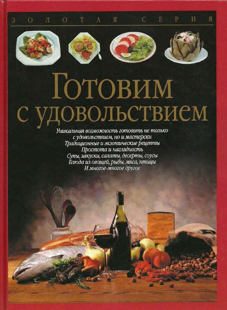 Готовим с удовольствием  кухня, рецепты
