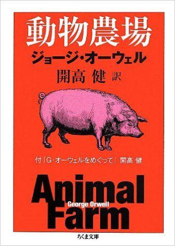 動物農場: 付「G・オーウェルをめぐって」開高健 (ちくま文庫)   ジョージ オーウェル, George Orwell, 開高 健  本   通販   Amazon