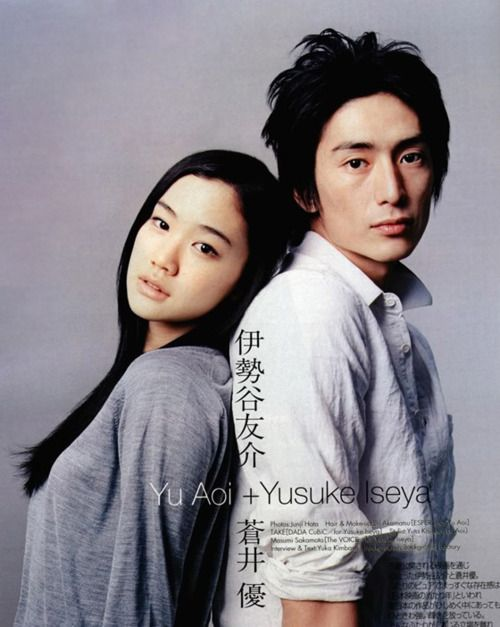 Yusuke Iseya and Yu Aoi