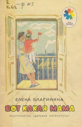 Мои первые книжки