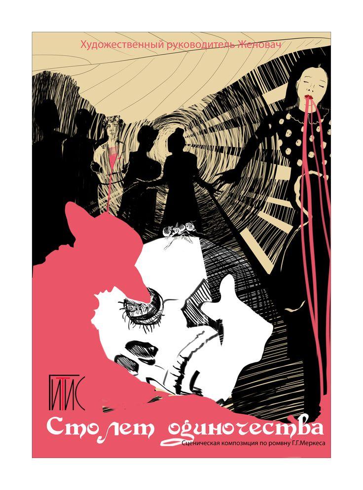 Poster. illustration. Gabriel Garcia Marquez – One Hundred Years Of Solitude. Saveri