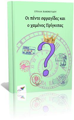 Εκδόσεις Σαΐτα   Δωρεάν βιβλία: Οι πέντε σφραγίδες και ο χαμένος Πρίγκιπας