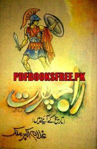 urdu homeopathy books pdf free download
