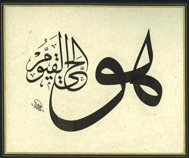 Huwa al Hayy al Qayyum   The Art of Islamic Calligraphy by Nuria García Masip