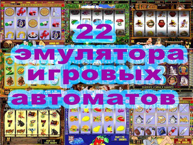 бесплатно игровые автоматы без регистр