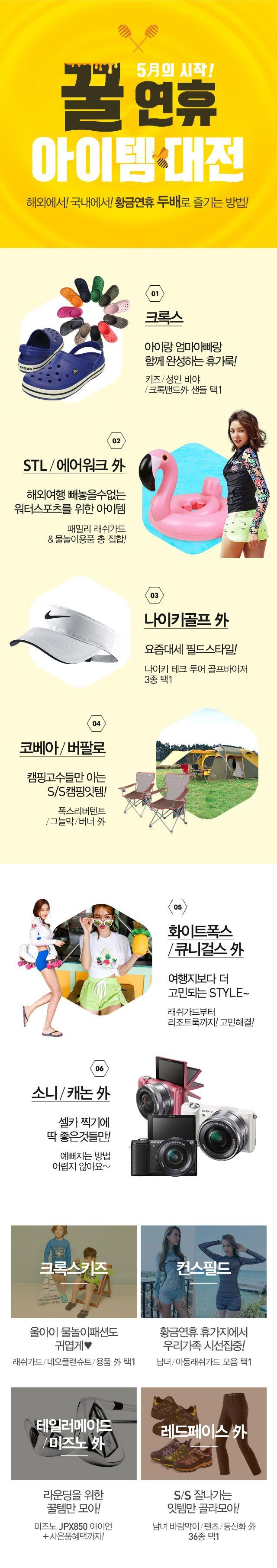 꿀연휴아이템대전_170417_Designed by 박세미(MO)