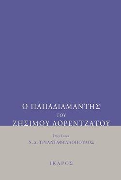 Ν.Δ. Τριανταφυλλόπουλος / Ο Παπαδιαμάντης του Ζήσιμου Λορεντζάτου