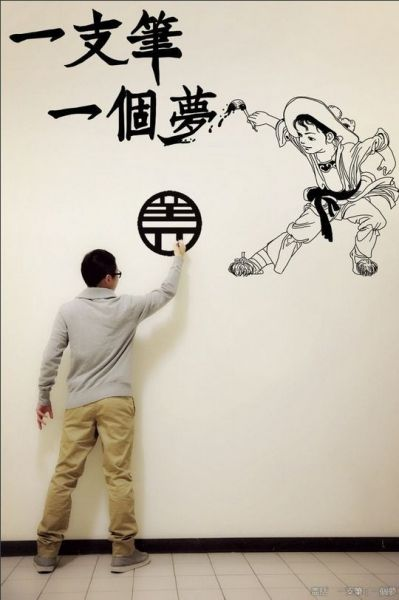 Chinese Manga Fan Creates Striking Perspective Art Where He's The Star