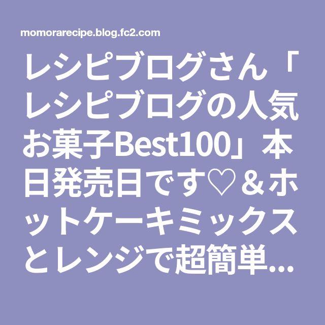 レシピブログさん「レシピブログの人気お菓子Best100」本日発売日です♡&ホットケーキミックスとレンジで超簡単5分♪本格濃厚チーズケーキ
