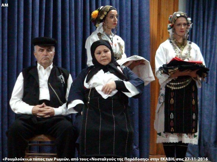 Macedonians in traditional Roumlouki  costume - Roumlouki land of the romaious (Greeks)
