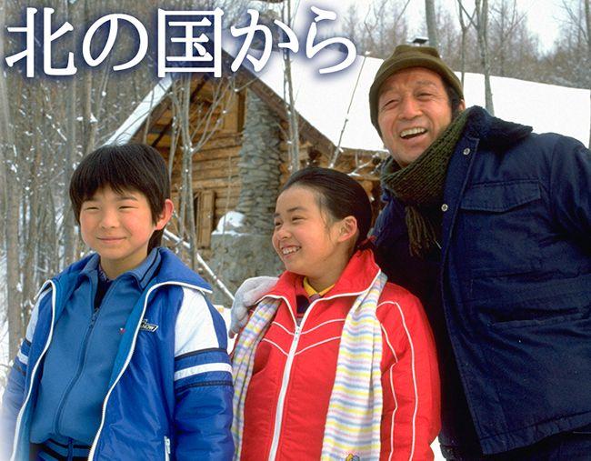 """1981年10月の放送開始以来、日本中を感動の渦に巻き込んだ不朽の名作『北の国から』。北海道・富良野の大自然を舞台にした""""小さな家族の、大きな愛の物語"""""""