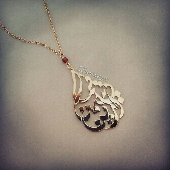 1000 Ideas About Arabic Jewelry On Pinterest Monogram