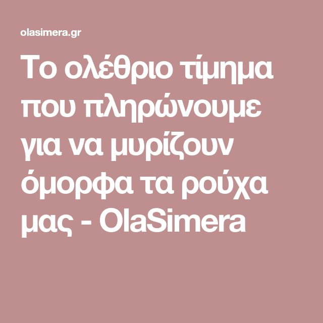 Το ολέθριο τίμημα που πληρώνουμε για να μυρίζουν όμορφα τα ρούχα μας - OlaSimera