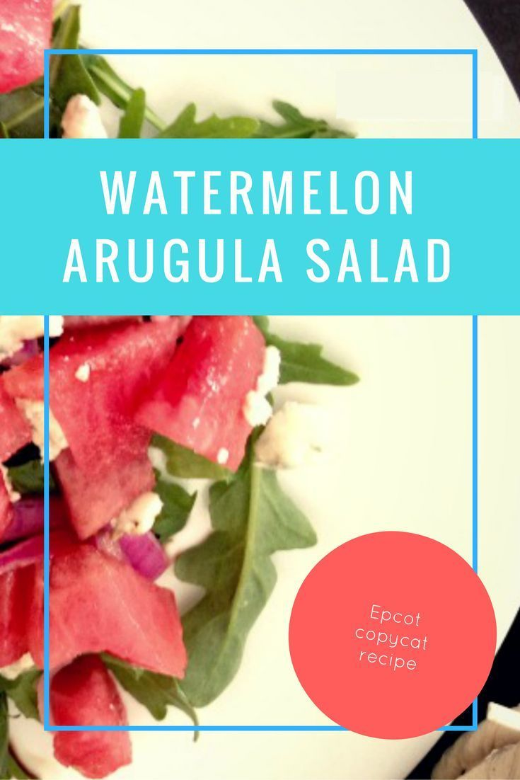 Watermelon Arugula Salad just like at Epcot! So fresh, delicious and easy to make! Great for spring or summer parties or at home with family.
