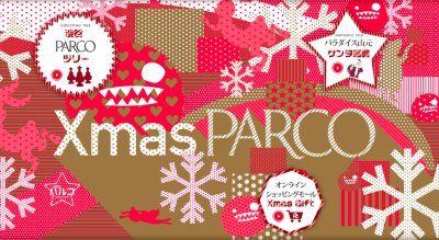 クリスマス パルコ デザイン - Google 検索