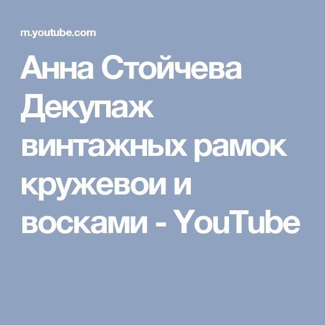 Анна Стойчева Декупаж винтажных рамок кружевои и восками - YouTube