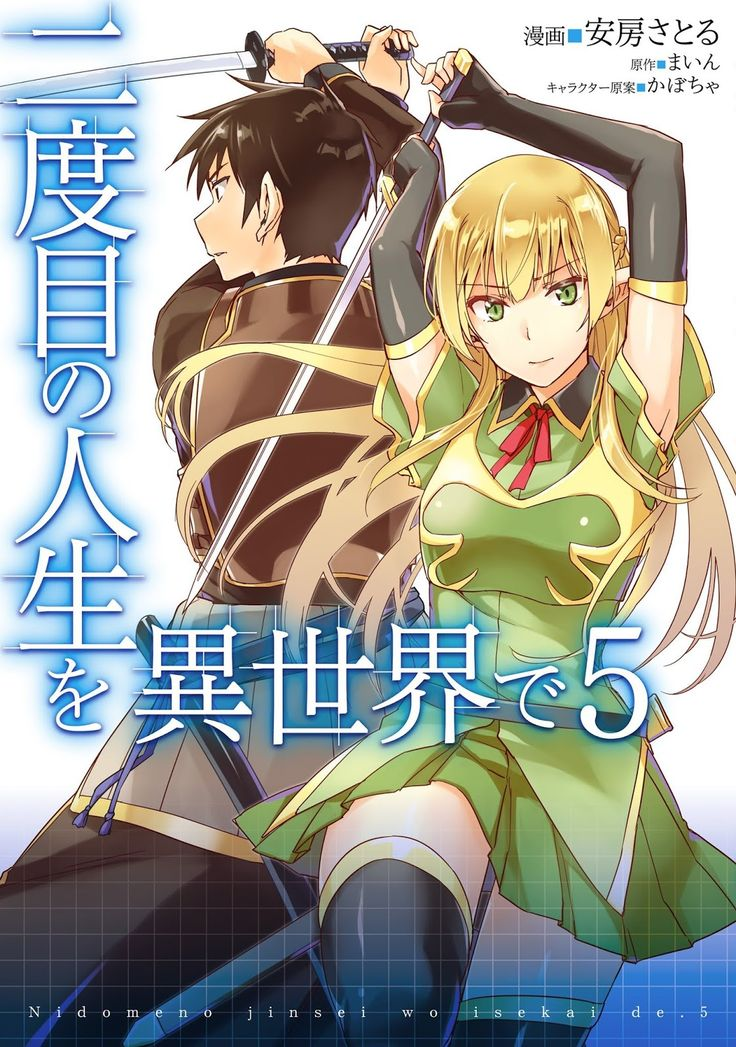 El manga Nidome no Jinsei wo Isekai retorna luego de la