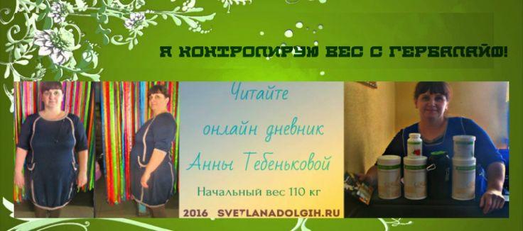 Наша конкурсантка Анна Тебенькова решила, что пришло время #похудеть после родов. Реальная история человека, решившегося на перемены! Отличный старт с началом весны!