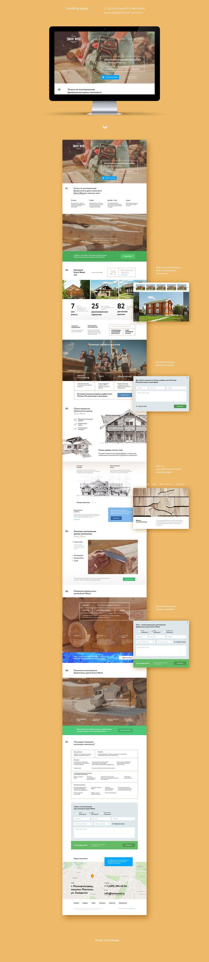 Для строительной компании был разработан Landing Page одной целевой услуги.   Работы которые проводились  по данному проекта   – Протипирование  – Дизайн  – Верстка  – Интекрация и тестирование  – Артдирекшен всех этапов   Дизайнер и Арт-директор проекта Ilia Badgio