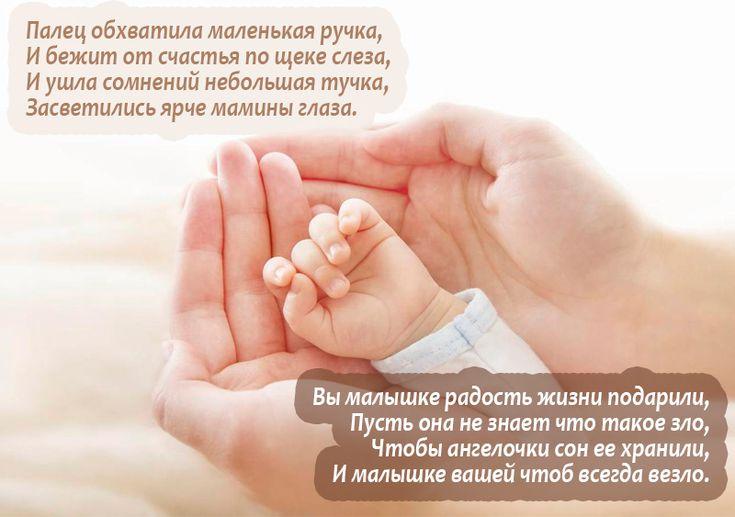 стихи поздравление папы с рождением дочери закон